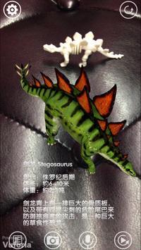 DinoAR screenshot 1