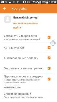 Одноклассники в интернете poster