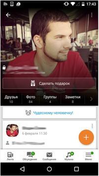 Одноклассники в интернете screenshot 1