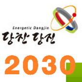 당진부동산 도시기본계획(2030년) icon