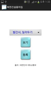 간편 북한 건설 용어집 poster