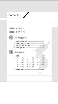 간편 북한 건설 용어집 screenshot 2