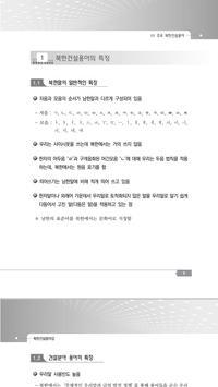 간편 북한 건설 용어집 screenshot 4