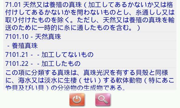 HS Code Finder screenshot 6