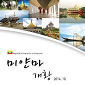 국가소개 (미얀마) icon