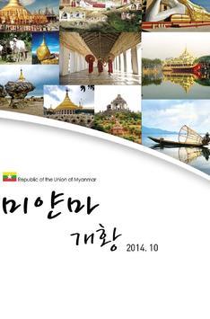 국가소개 (미얀마) poster
