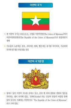 국가소개 (미얀마) apk screenshot