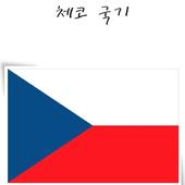 국가소개 (체코) icon