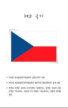 국가소개 (체코) poster