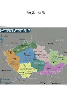 국가소개 (체코) screenshot 1