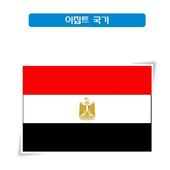 국가소개 (이집트) icon