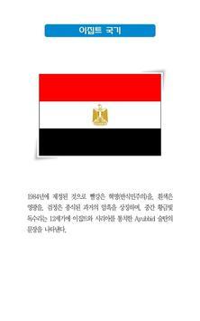 국가소개 (이집트) poster