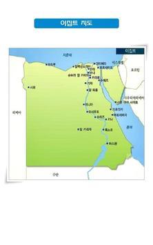 국가소개 (이집트) screenshot 1