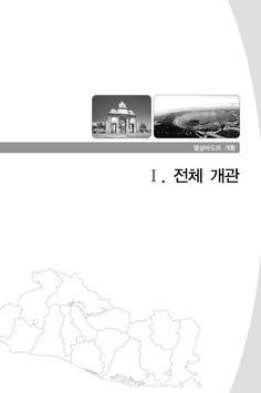 국가소개 (엘살바도르) apk screenshot