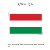 국가소개 (헝가리) icon
