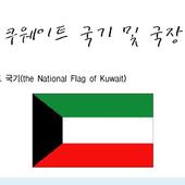 국가소개 (쿠웨이트) icon