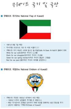 국가소개 (쿠웨이트) poster