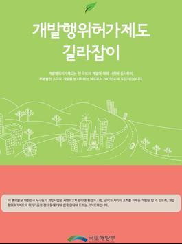 부동산과 제도 poster