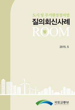 도시 및 주거환경정비법 질의회신사례 (2016) poster