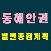 동해안권 발전종합계획 icon