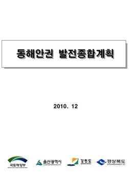 동해안권 발전종합계획 poster