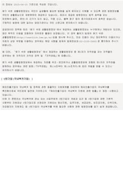 생활법령 (사업) apk screenshot