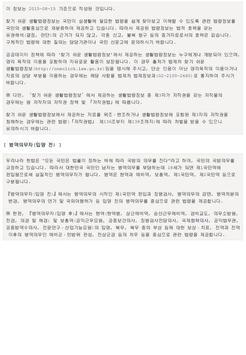 생활법령 (입영/국방 ) screenshot 1