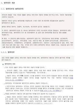 생활법령 (입영/국방 ) screenshot 2
