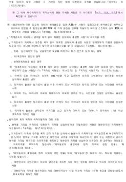 생활법령 (입영/국방 ) screenshot 4