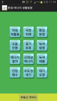 생활법령 (환경/에너지) apk screenshot