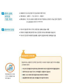구조, 구급 및 응급조치 screenshot 6