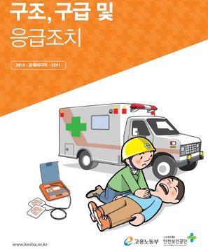 구조, 구급 및 응급조치 poster