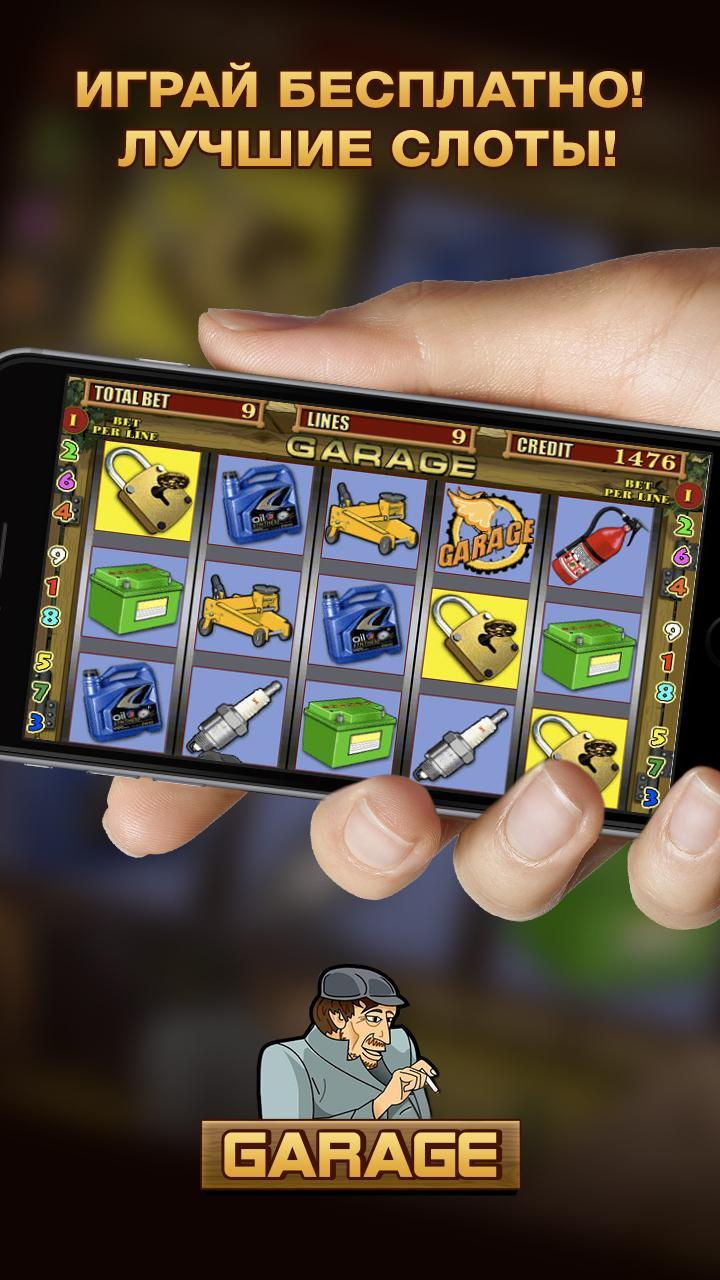Скачать игровые автоматы обезьяны гараж работа в казино зарплата