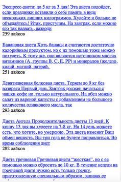 Соблюдение диеты for android apk download.