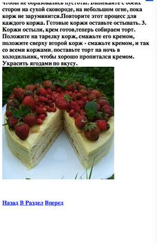 Рецепты для торта apk screenshot