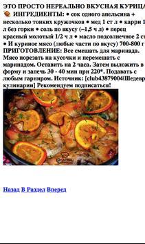 Рецепты курицы screenshot 1
