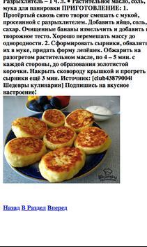 Рецепты из творога screenshot 1