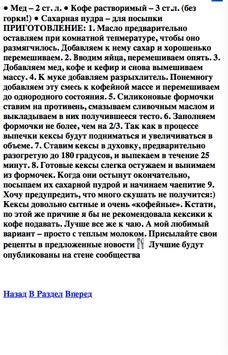 Рецепт кексов apk screenshot