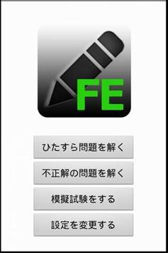 一夜漬けアプリ ~基本情報技術者編~ 【評価版】 poster