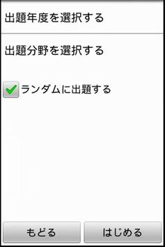 一夜漬けアプリ ~基本情報技術者編~ 【評価版】 apk screenshot