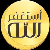 Auto- Athkar for muslims icon