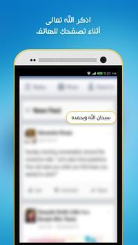 Auto- Athkar for muslims apk screenshot