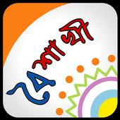 Boishakhi Tel icon