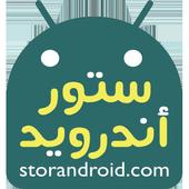 مراجعة التطبيقات icon