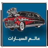 عالم السيارات icon
