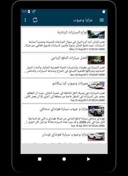 عالم السيارات screenshot 3