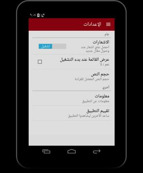 Egypt News - By Arabic apk screenshot