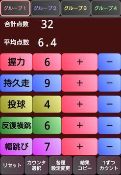 汎用マルチカウンター screenshot 2