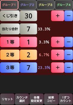 汎用マルチカウンター screenshot 4