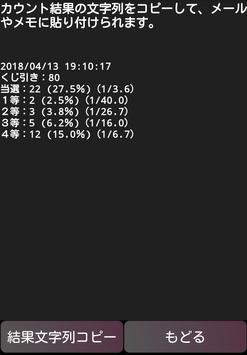 汎用マルチカウンター screenshot 5